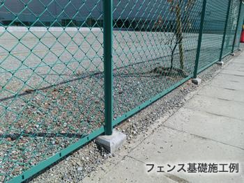 フェンス基礎施工例