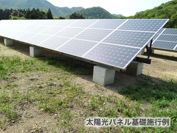 太陽光パネル基礎施行例